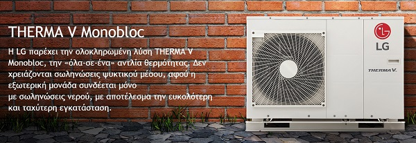 LG Therma - V Heat pumps
